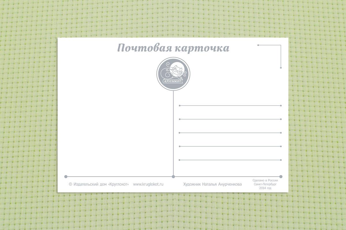 Оборот открытки шаблон